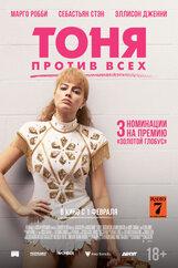 Постер к фильму «Тоня против всех»