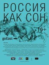 Постер к фильму «Россия как сон»