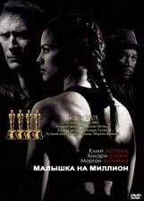 Постер к фильму «Малышка на миллион»