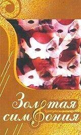 Постер к фильму «Золотая симфония»