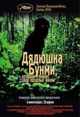Постер к фильму «Дядюшка Бунми, который помнит свои прошлые жизни»