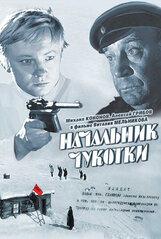 Постер к фильму «Начальник Чукотки»