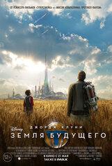 Постер к фильму «Земля будущего»
