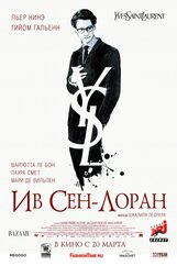 Постер к фильму «Ив Сен-Лоран»