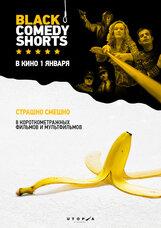 Постер к фильму «Black comedy shorts»