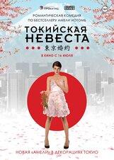 Постер к фильму «Токийская невеста»