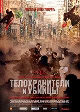 Постер к фильму «Телохранители и убийцы»