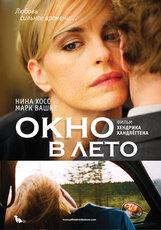 Постер к фильму «Окно в лето»