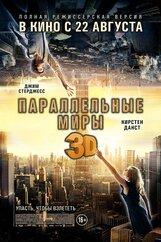 Постер к фильму «Параллельные миры 3D»