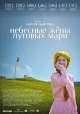 Постер к фильму «Небесные жены луговых мари»