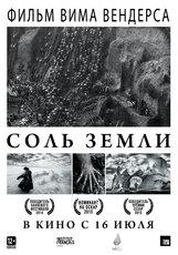 Постер к фильму «Соль Земли»