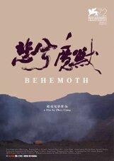Постер к фильму «Бегемот»