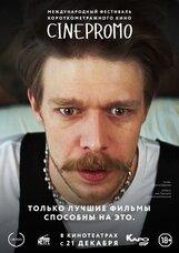 Постер к фильму «8 кинометров о счастье и свободе»