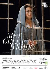 Постер к фильму «TheatreHD: Диалоги кармелиток»