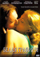 Постер к фильму «Белая графиня»