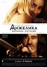 Постер к фильму «Анжелика, маркиза ангелов»