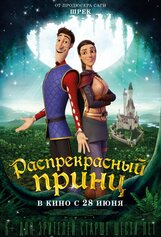 Постер к фильму «Распрекрасный принц»