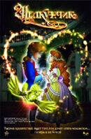 Постер к фильму «Щелкунчик и мышиный король»