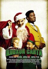 Постер к фильму «Плохой Санта»