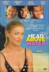 Постер к фильму «Как удержаться на плаву»