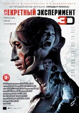 Постер к фильму «Секретный эксперимент»
