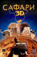 Постер к фильму «Сафари 3D»