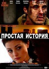 Постер к фильму «Простая история»