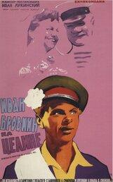Постер к фильму «Иван Бровкин на целине»
