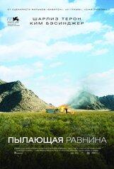 Постер к фильму «Пылающая равнина»