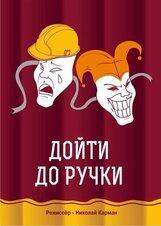 Постер к фильму «Дойти до ручки»