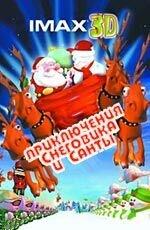 Постер к фильму «Санта против Снеговика 3D»