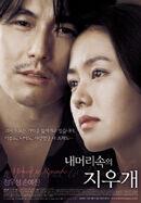 Постер к фильму «Не хочу забывать»