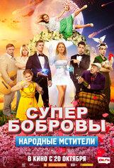 Постер к фильму «СуперБобровы: Народные мстители»