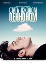 Постер к фильму «Стать Джоном Ленноном»