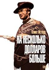 Постер к фильму «На несколько долларов больше»