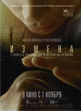 Постер к фильму «Измена»
