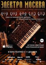 Постер к фильму «Электро Москва»