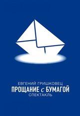 Постер к фильму «Евгений Гришковец: Прощание с бумагой»