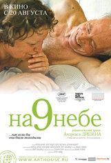 Постер к фильму «На девятом небе»
