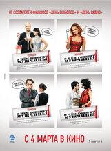 Постер к фильму «О чем говорят мужчины»