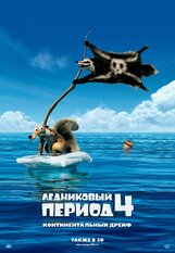 Постер к фильму «Ледниковый период 4: Континентальный дрейф IMAX 3D»