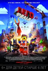 Постер к фильму «Лего. Фильм 3D»