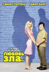 Постер к фильму «Любовь зла»