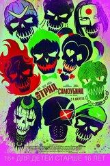 Постер к фильму «Отряд самоубийц»