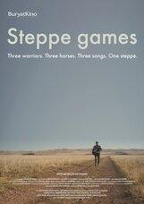 Постер к фильму «Степные игры»