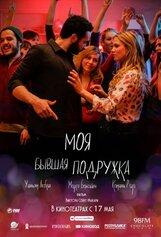 Постер к фильму «Моя бывшая подружка»