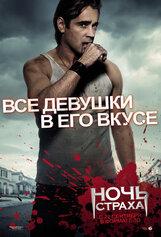 Постер к фильму «Ночь страха»