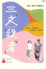 Постер к фильму «Актер»