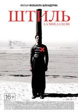 Постер к фильму «Штиль»