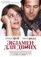 Постер к фильму «Экзамен для двоих»